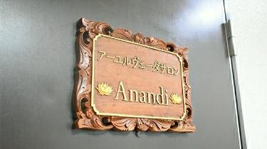 アナンディ