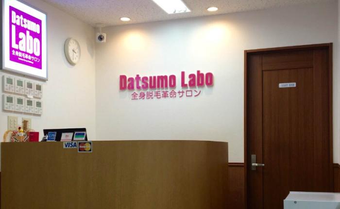 【PR】脱毛ラボ 新宿店